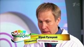 """Embedded thumbnail for """"Жить Здорово"""" с Еленой Малышевой. Аденоиды"""