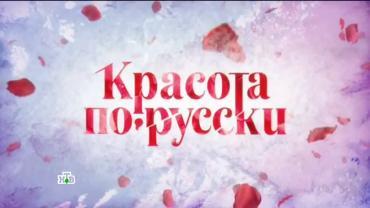 """Embedded thumbnail for """"Красота по русски"""", выпуск 6 с профессором Юрием Юрьевичем Русецким"""